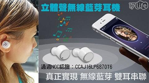 X1T/迷你/無線/串聯/雙耳/藍芽/耳機/CSR/立體聲