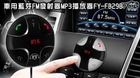 車用藍芽FM發射器MP3播放器
