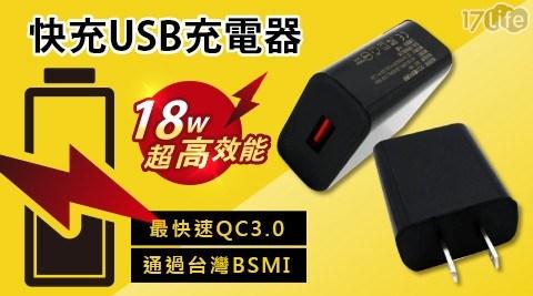 SDC-18W/QC3.0/BSMI/USB/快充/18W