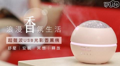 香芬機/香薰機/水氧機/保濕/USB/加濕器