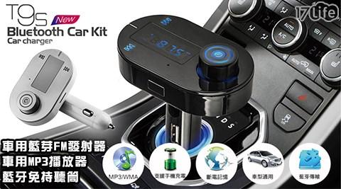 T9S/車用藍芽/FM發射器/車用MP3/播放器/藍牙免持聽筒