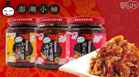 澎湖小妞/海鮮干貝醬/櫻花蝦醬/小管醬(淮海)