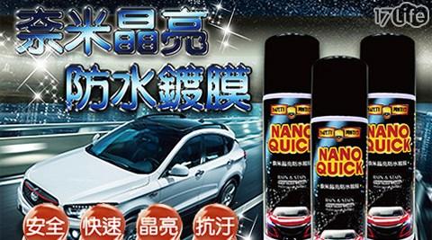 奈米/晶亮/防水/鍍膜/汽車/玻璃