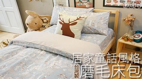 只要549元起(含運)即可享有原價最高2,900元台灣製居家童話風格磨毛床包系列1組:(A)單人床包二件組/(B)雙人床包三件組/(C)雙人加大床包三件組/(D)單人床包+雙人薄被套三件組/(E)雙人床包+薄被套四件組/(F)雙人加大床包+薄被套四件組/(G)單人床包+兩用被三件組/(H)雙人床包+兩用被四件組/(I)雙人加大床包+兩用被四件組,多款式任選。