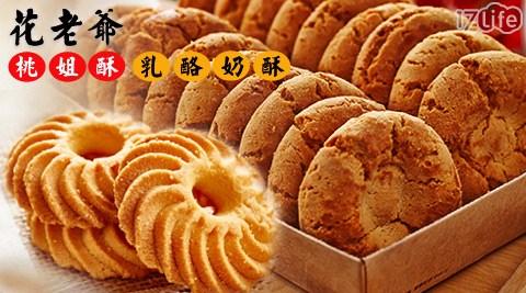平均每包最低只要69元起(含運)即可購得【花老爺】香港桃姐酥/港式乳酪奶酥任選5包/9包/15包(360g/包)。