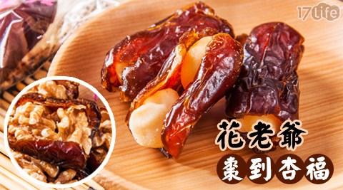 花老爺/棗到幸福/椰棗/夏威夷豆/核桃/榛果/蔓越莓/杏仁豆/杏仁果