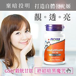 【NOW健而婷】GSH穀胱甘肽(60顆/瓶)
