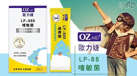 歐力婕/LP-88嗜敏菌/LP-88/嗜敏菌/益生菌/酵素/順暢