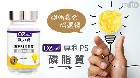 歐力婕/專利PS磷脂質/PS磷脂質/磷脂質/DHA