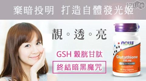 NOW健而婷/NOW/健而婷/GSH/穀胱甘肽/GMP/蘋果光/保健