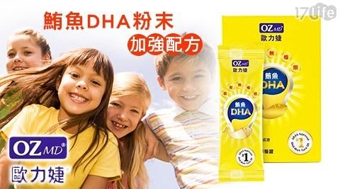 歐力婕/鮪魚DHA粉末/加強配方/鮪魚/DHA/鮪魚DHA/鮪魚粉末/DHA粉末/孩童保健/兒童保健