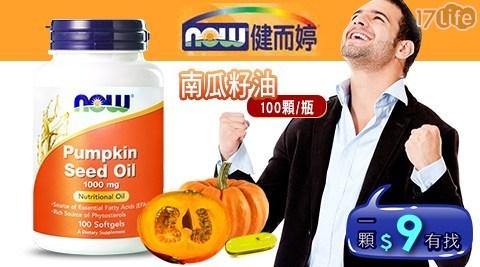 NOW健而婷/NOW/健而婷/南瓜籽油/南瓜籽/美國原裝/原裝進口/男性生理機能/男性保健