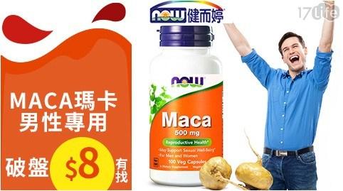 瑪卡/MACA/NOW健而婷/健身/2020/年節/春節/送禮