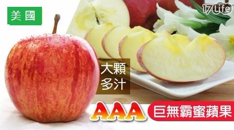 水果達人/AAA/巨無霸/大顆/蜜蘋果/禮盒/伴手禮/贈禮/水果/蘋果/維他命C/進口/季節水果/美國/送禮
