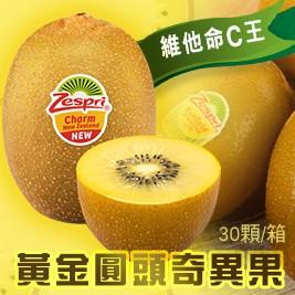 【紐西蘭Zespri】黃金圓頭奇異果