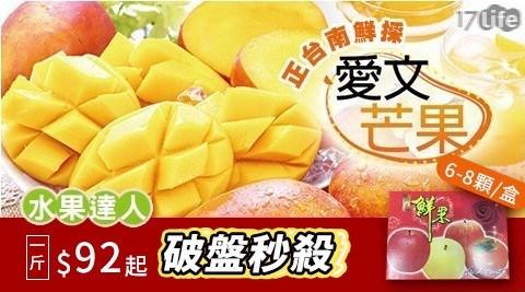 水果/水果達人/台南/愛文/大顆/夏天/美味/季節