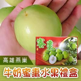 高雄燕巢牛奶蜜棗水果禮盒