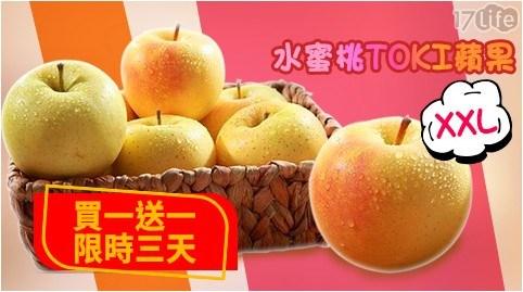 日本/青森/產地直送/牛奶蘋果/禮盒/送禮/限量/破盤/蘋果/中秋/水果/進口/買一送一/水蜜桃蘋果