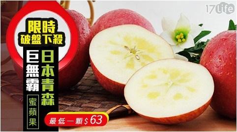 日本青森蘋果/巨無霸蜜蘋果/進口水果/水果/蘋果/蘋果王/團購/日本水果