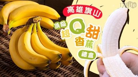 水果/果汁/奶昔/腸胃/代謝/消化/順暢/牛奶/早餐/輕食/高雄/旗山/甜香蕉/禮盒/送禮/伴手禮/贈禮/娜娜/蕉農