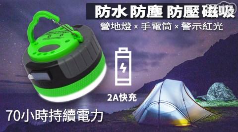 多功能防水充電式手電筒露營燈