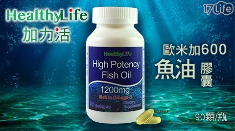 Healthy Life 加力活/加力活/Healthy Life/歐米加/魚油/魚油膠囊/膠囊/Omega-3/Omega/維生素E/維生素/視力/視力保健/保健