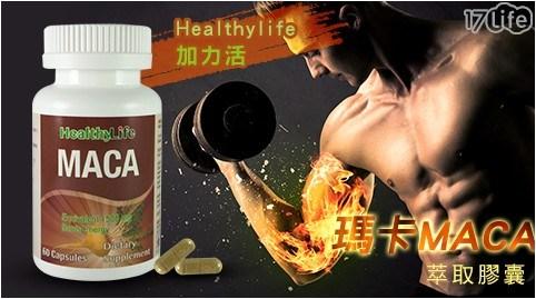 瑪卡MACA/瑪卡/MACA/馬卡/Healthy Life/加力活/保健/男性保健/強身健體