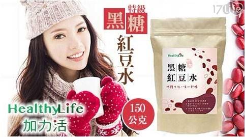 Healthylife/加力活/黑糖紅豆水/黑糖水/紅豆水/Healthy Life 加力活/黑糖/紅豆/沖泡/鈣/鐵/維生素