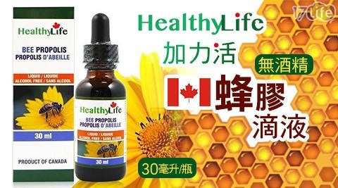 Healthy Life 加力活/Healthy Life/加力活/蜂膠滴液/蜂膠/滴液/無酒精/保健/加拿大原裝/加拿大/原裝/原瓶進口/生物類黃酮