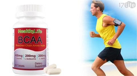 Healthy Life/加力活/BCAA/支鏈胺基酸錠/BCAA支鏈胺基酸錠/白胺酸/異白胺酸/纈胺酸/胺基酸
