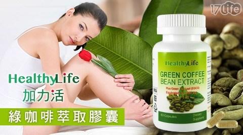 Healthy Life/加力活/綠咖啡/咖啡/膠囊/綠咖啡萃取膠囊/綠咖啡萃取/甩油/保健/減肥/瘦身/塑身/窈窕健康/窈窕
