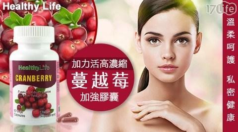 加力活-高濃縮蔓越莓加強膠囊