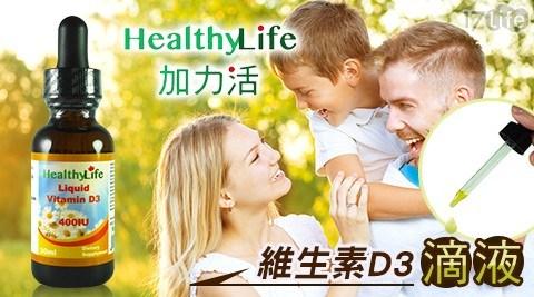 加力活/陽光維生素/維生素D/原裝進口/Healthy Life/滴液/保健/神經系統/保養/陽光/營養品