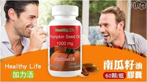 Healthy Life 加力活/Healthy Life/加力活/保健/保養/南瓜籽油/南瓜籽/男性保健/鋅