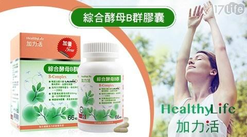 【Healthy Life 加力活】綜合酵母B群膠囊 (66粒/盒)