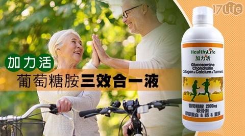 葡萄糖胺三效合一液/加力活/葡萄糖胺/膠原蛋白/軟骨素/鈣/薑黃/保健/保養/養身/調理/保健品