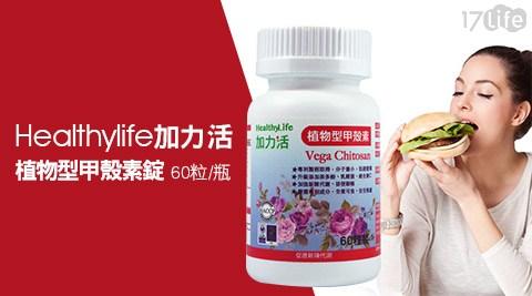 Healthylife/加力活/植物型甲殼素錠/腸胃保健/甲殼素/Healthy Life 加力活/植物型/茶多酚/芽孢乳酸菌/維生素C/維生素