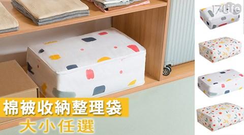 棉被收納整理袋/棉被/衣物/收納/整理袋/收納袋/防潮袋
