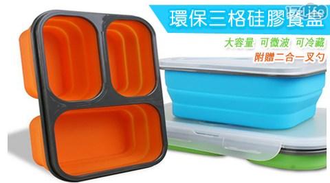 環保三格硅膠折疊分格飯盒/飯盒/矽膠/摺疊/保鮮盒