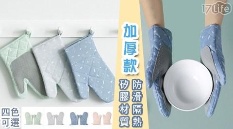 矽膠/手套/隔熱/隔熱手套/加厚