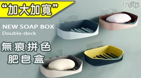 無痕拼色肥皂架/無痕/肥皂架/收納/肥皂