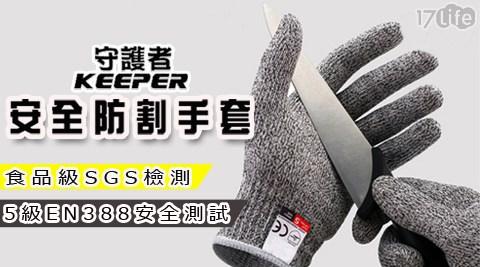戶外野營防割手套/不鏽鋼絲/防割手套/手套/防割