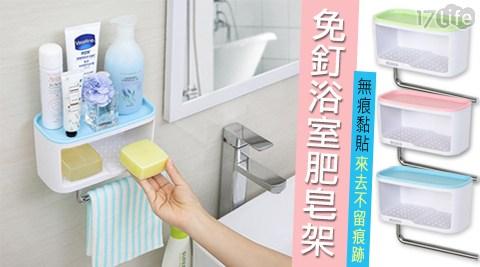 免釘多功能浴室無痕肥皂架/肥皂架/無痕/浴室/免釘