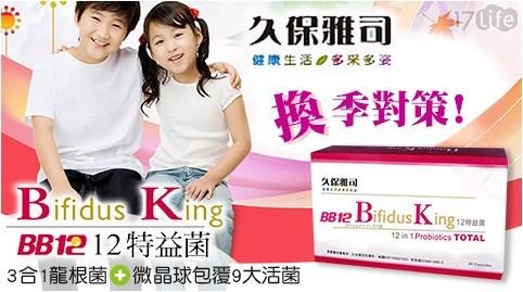 久保雅司/美國BB12微晶球龍根菌/龍根菌/益生菌/體質/過敏/腸胃/消化/順暢/保健/保養/女性