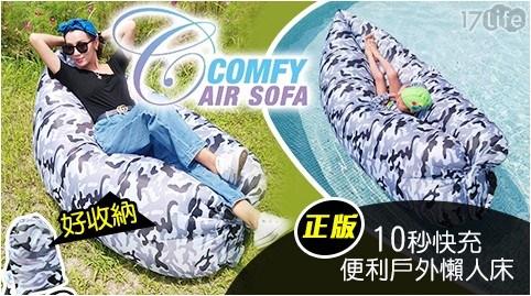 COMFY/air Sofa/最新/正版/10秒快充/便利/戶外/懶人床/空氣沙發