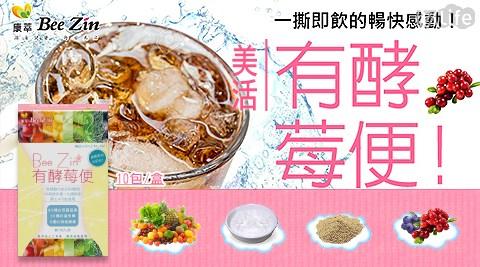 每日一物/節目/推薦/BeeZin康萃/美活/有酵