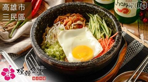 槿韓食堂/吃到飽/韓式料理/火鍋/銅板烤肉/石鍋拌飯/韓式料理/吃到飽