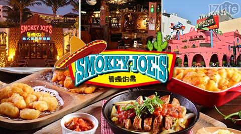 旗下餐飲品牌適用!遊客指名到訪的熱門餐廳!經典異國美食品牌,豐富多樣的各國風味融合料理!
