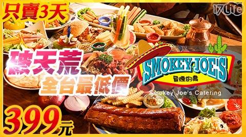 冒煙的喬/Smokey Joe's/Q Cafe