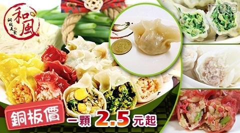 【和風銅板美食】人氣5口味手工鮮水餃/餛鈍